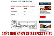 Сделаю сайт на популярном движке WP или Joomla 87 - kwork.ru