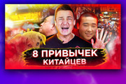 Креативные превью картинки для ваших видео в YouTube 103 - kwork.ru