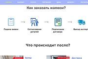 Создание сайта - Landing Page на Тильде 206 - kwork.ru