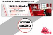 Оформлю вашу группу ВКонтакте 137 - kwork.ru