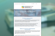 Html-письмо для E-mail рассылки 236 - kwork.ru