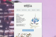 Html-письмо для E-mail рассылки 230 - kwork.ru