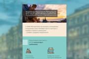 Html-письмо для E-mail рассылки 218 - kwork.ru