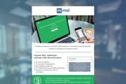 Html-письмо для E-mail рассылки 216 - kwork.ru