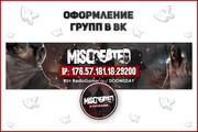 Оформление группы ВКонтакте, Обложка + Аватар 27 - kwork.ru