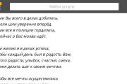 Напишу оригинальное поздравление на любой праздник 19 - kwork.ru
