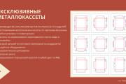 Стильный дизайн презентации 611 - kwork.ru