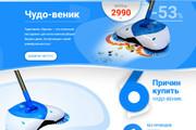 Скопировать Landing page, одностраничный сайт, посадочную страницу 104 - kwork.ru