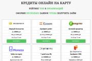 Скопирую Landing page, одностраничный сайт и установлю редактор 149 - kwork.ru