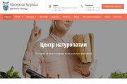 Создам сайт для PBN сетки 6 - kwork.ru