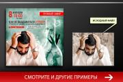 Баннер, который продаст. Креатив для соцсетей и сайтов. Идеи + 165 - kwork.ru