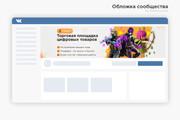 Профессиональное оформление вашей группы ВК. Дизайн групп Вконтакте 110 - kwork.ru