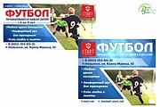 Наружная реклама 166 - kwork.ru