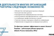 Стильный дизайн презентации 821 - kwork.ru