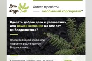 Дизайн Email письма, рассылки. Веб-дизайн 28 - kwork.ru
