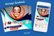 Креативы, баннеры для рекламы FB, insta, VK, OK, google, yandex 170 - kwork.ru