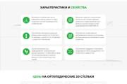 Сделаю продающий Лендинг для Вашего бизнеса 123 - kwork.ru