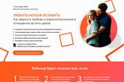 Верстка адаптивной страницы по вашим макетам на Tilda 11 - kwork.ru
