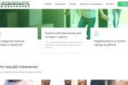 Разработаю продающий Landing Page под ключ на WordPress 20 - kwork.ru