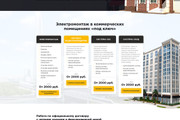 Дизайн Landing Page 34 - kwork.ru
