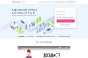 Копия сайта, landing page + админка и настройка форм на почту 188 - kwork.ru