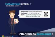 Презентация в Photoshop 32 - kwork.ru