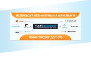 Создам 3 уникальных рекламных баннера 170 - kwork.ru