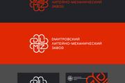 Ваш новый логотип. Неограниченные правки. Исходники в подарок 274 - kwork.ru