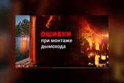 Грамотная обложка превью видеоролика, картинка для видео YouTube Ютуб 71 - kwork.ru