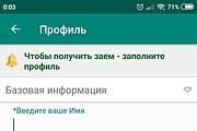 Создам Android приложение. Качественное и с гарантией 33 - kwork.ru