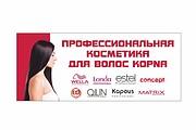 Дизайн для наружной рекламы 333 - kwork.ru