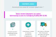 Сделаю адаптивную верстку HTML письма для e-mail рассылок 117 - kwork.ru