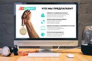 Дизайн Бизнес Презентаций 57 - kwork.ru