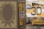 Создание 3D обложек для электронных книг, CD дисков 13 - kwork.ru
