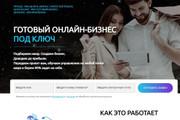 Скопировать Landing page, одностраничный сайт, посадочную страницу 116 - kwork.ru