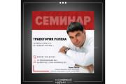 Создам цепляющий баннер для рекламы или сайта 19 - kwork.ru