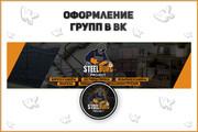 Оформление группы ВКонтакте, Обложка + Аватар 32 - kwork.ru