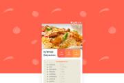 Дизайн мобильного приложения UI UX 50 - kwork.ru