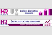 Баннер на сайт 241 - kwork.ru