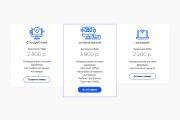Создание иконок для сайта, приложения 94 - kwork.ru