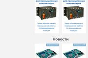 Уникальный дизайн сайта для вас. Интернет магазины и другие сайты 381 - kwork.ru