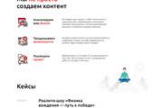 Уникальный дизайн Landing Page от профессионала 23 - kwork.ru