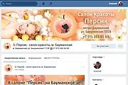 Оформлю группу ВК - обложка, баннер, аватар, установка 149 - kwork.ru