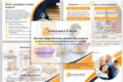 Сделаю презентацию в MS PowerPoint 260 - kwork.ru