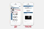Адаптация сайта под все разрешения экранов и мобильные устройства 160 - kwork.ru