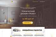 Продающий Landing Page под ключ 103 - kwork.ru
