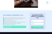 Landing Page с 0 + дизайн 184 - kwork.ru