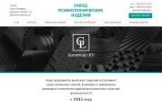 WordPress - натяжка с верстки HTML 33 - kwork.ru