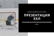 Стильный дизайн презентации 820 - kwork.ru