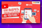 Креативные превью картинки для ваших видео в YouTube 108 - kwork.ru